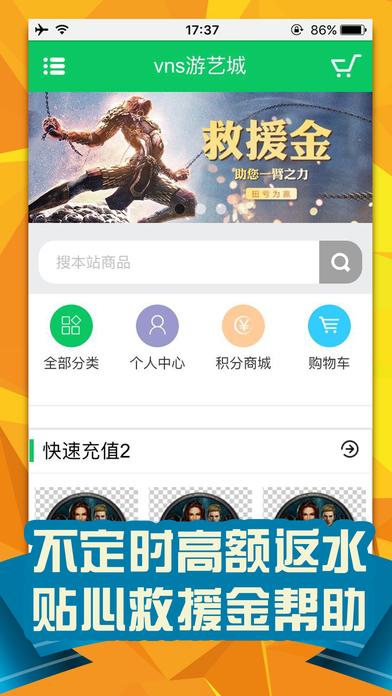 vns游艺城 screenshot 3