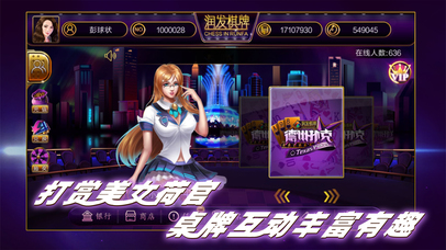 Screenshot 5 润发棋牌