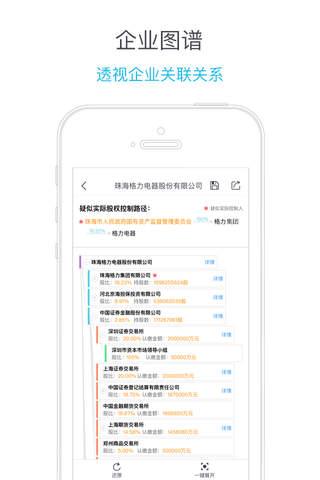 启信宝 - 全国企业信用信息征信查询 screenshot 3