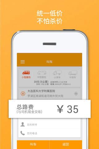 货拉拉-拉货·搬家,同城货运共享平台 screenshot 3