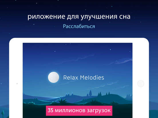 Relax melodies P: Белый шум, здоровый сон и будил