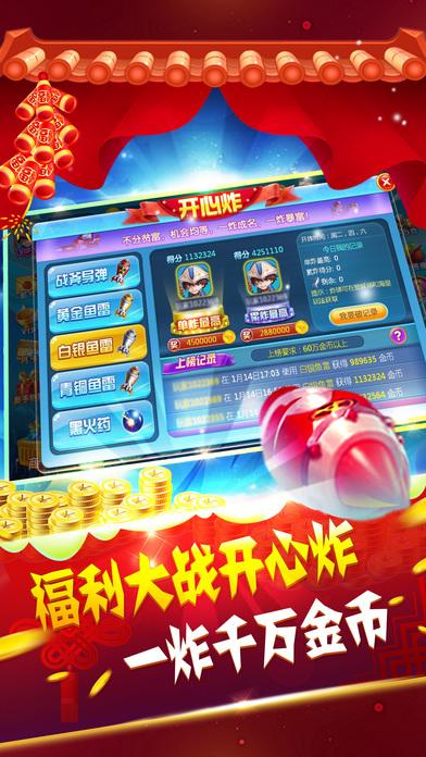 Screenshot 4 超级大富翁电玩捕鱼-高倍打金币免费捕鱼游戏