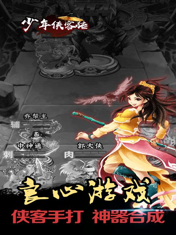 少年侠客传:单机RPG热血武侠卡牌游戏