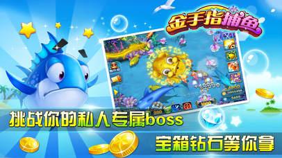 Screenshot 2 金手指捕鱼欢乐版-showtime coming王者争霸赛