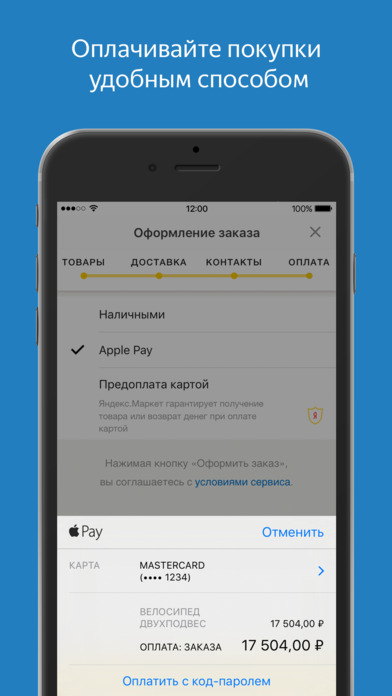 Yandex.Market iPhone Screenshot 3