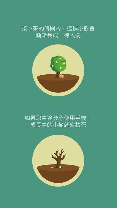 Forest: 保持专注,拒当低头族 - iPhone 截图 2