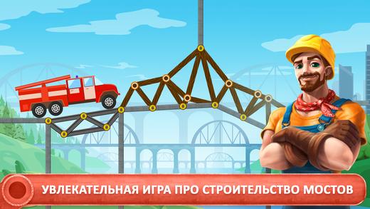 скачать игру строитель мостов - фото 5
