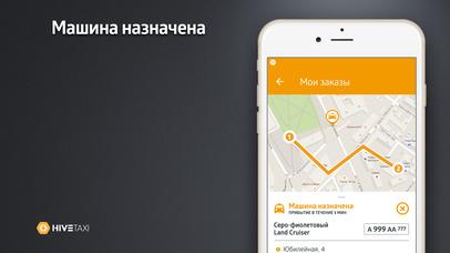 Такси Барс Киров screenshot