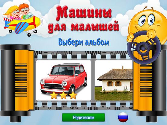 Машины для Малышей, детские игры развивающие речь