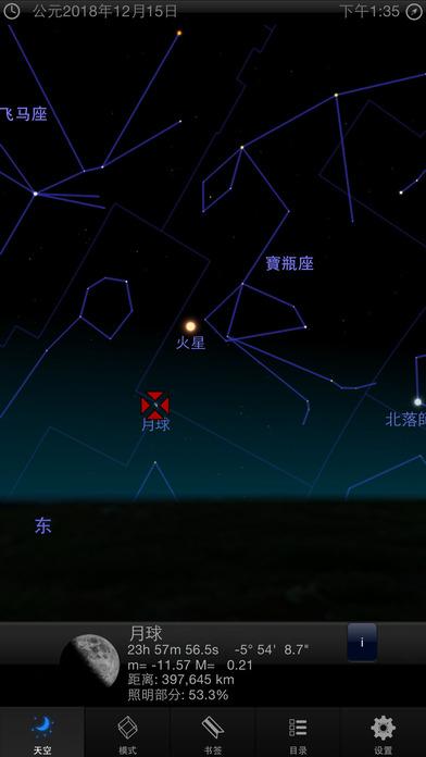 星空 3D: 来自星星的问候!
