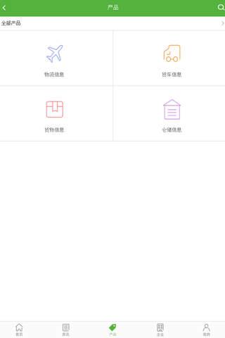 Screenshot of 菜鸟物流网