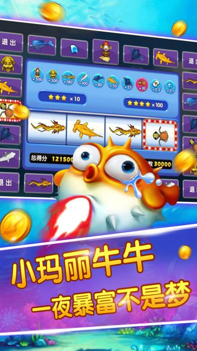 Screenshot 3 金蟾捕鱼万炮版ol-最好玩的街机打鱼游戏