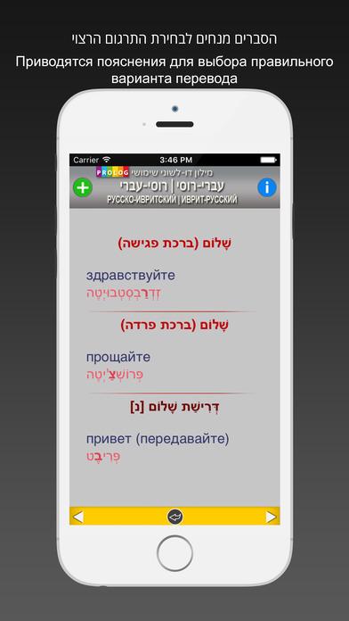 Hebrew-Russian Practical Bi-Lingual Dictionary iPhone Screenshot 2