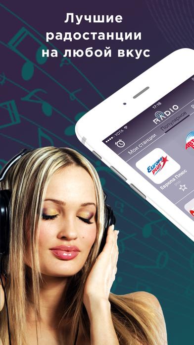 Радио все ФМ станции - плюс слушать музыку онлайн Скриншоты3