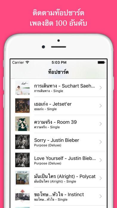 download PlayRadio - Radio Online (วิทยุออนไลน์) apps 2