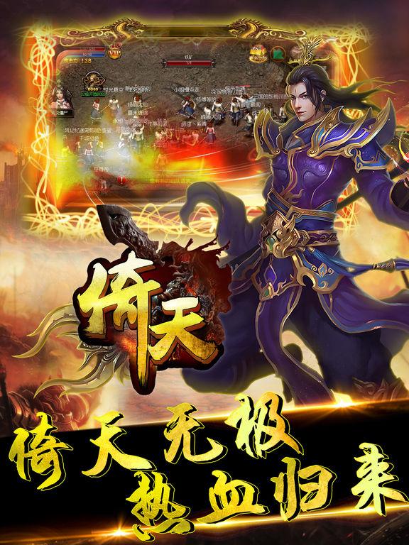倚天-屠龙争霸天下,一统江山 screenshot 10