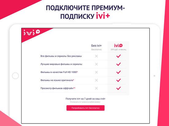 Скачать игру ivi – смотреть фильмы, мультики онлайн бесплатно