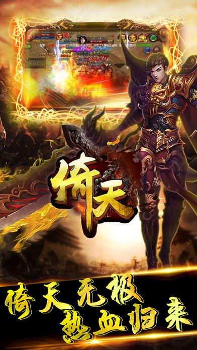 倚天-屠龙争霸天下,一统江山 screenshot 2