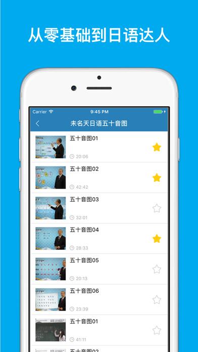 日语学习神器 - 新版日语自学必备教程 app image