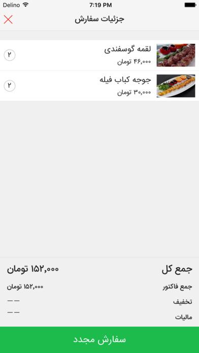 Delino: Food Ordering - دلينو سفارش آنلاين غذا Apps free for iPhone/iPad screenshot