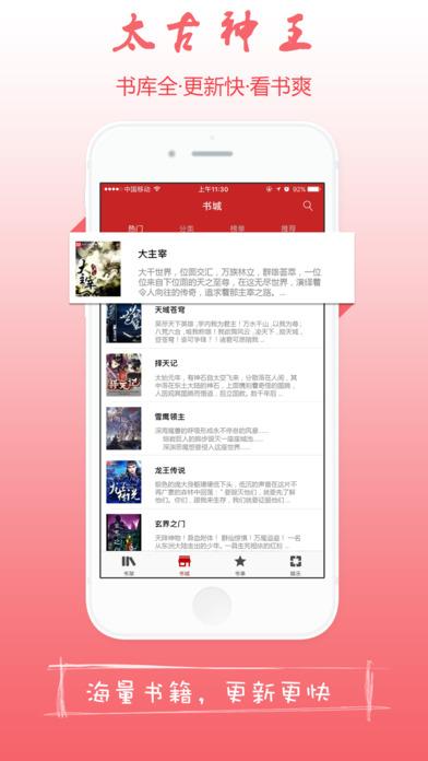 太古神王-看最新连载小说书城 screenshot 4