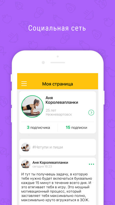 #БЕШЕНАЯСУШКА Apps free for iPhone/iPad screenshot