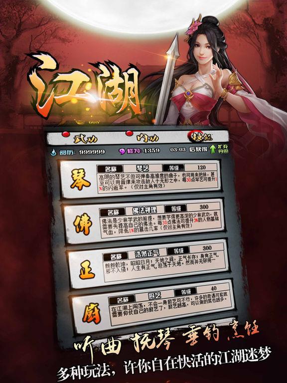 江湖侠客录 screenshot 9