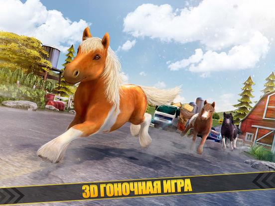 My Cute Pony . Скачки Лошади Дружба Игра на iPad
