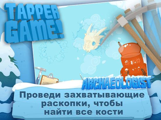 Archaeologist - Ice Age - Игры для детей