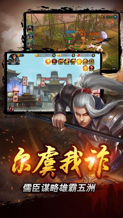 江山霸业—三国千人城战策略手游