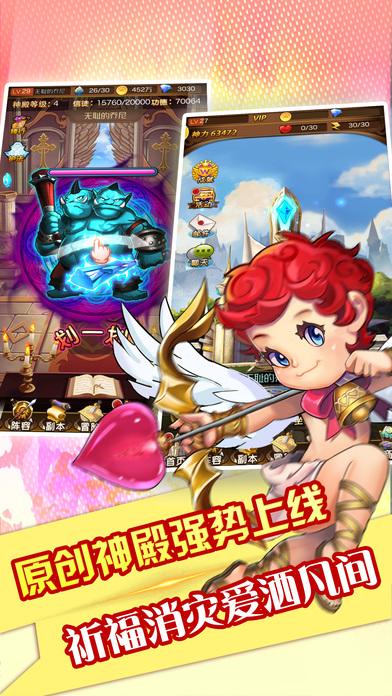 天使帝国-奇迹世界联盟游戏 screenshot 1