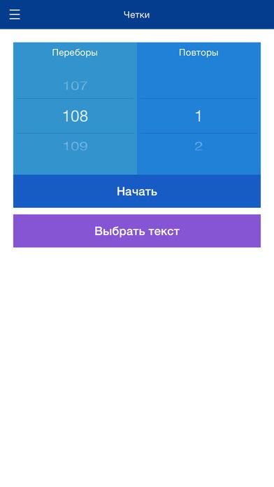 Мобильные четки screenshot 2