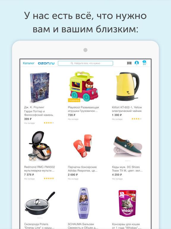 OZON.ru - интернет магазин на iPad