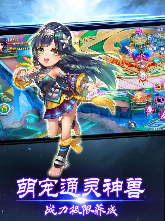 天剑奇缘-2017全新Q版逗萌修仙动作手游 screenshot 8