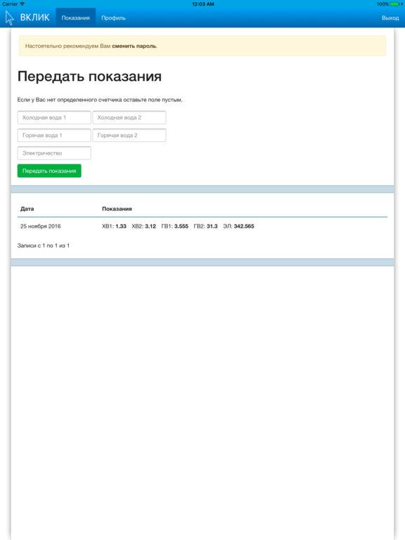 Вклик - отправка показаний счетчиков Скриншоты9