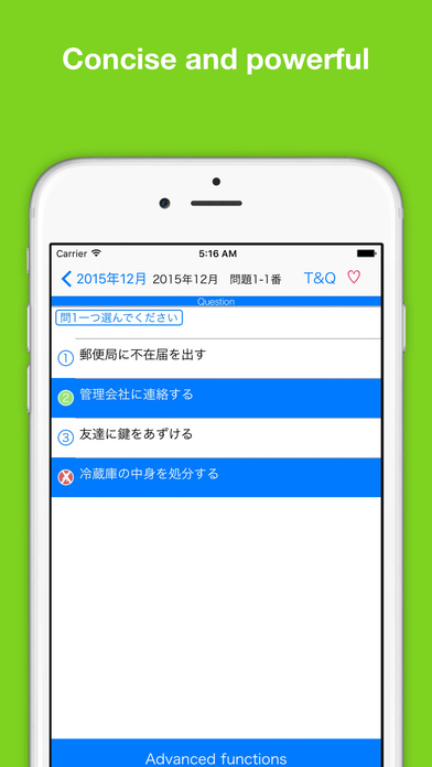 JLPT N1 Listening Pro-日本語能力試験 screenshot 2