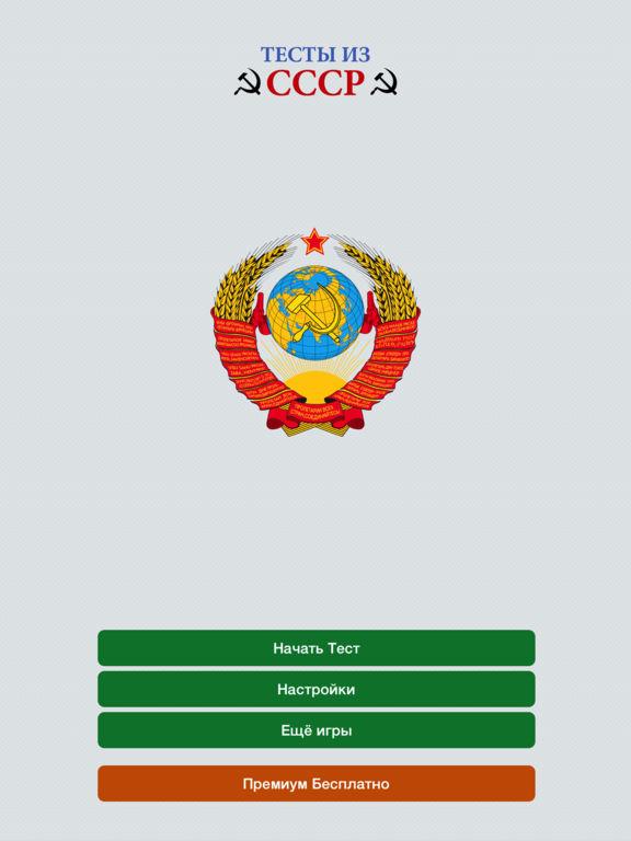 Тесты из СССР Скриншоты4
