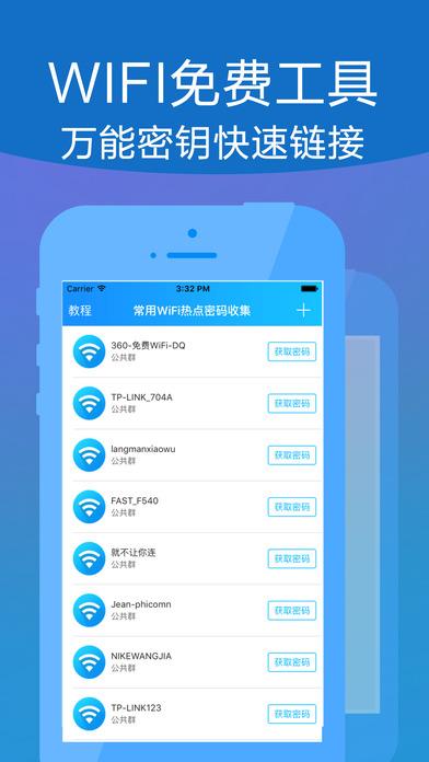 WIFI密码查看器-一款WIFI查看密码钥匙 screenshot 2