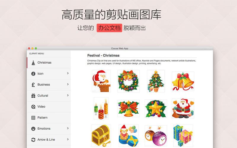 剪贴画素材图库:图标,插图,矢量图形,动态背景和圣诞元素集合 for Mac