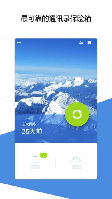 QQ同步助手-新机一键换机必备工具
