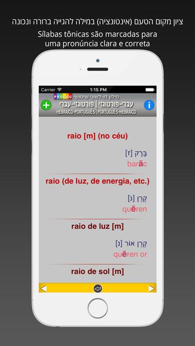 Hebrew-Portuguese Practical Bi-Lingual Dictionary iPhone Screenshot 4