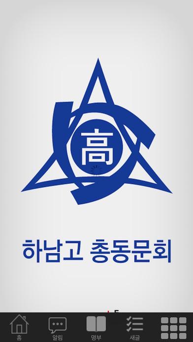 하남고등학교 총동회 screenshot 1