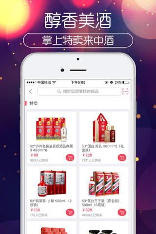 中酒网-网罗酒仙买美酒的特卖购酒网站 screenshot 2