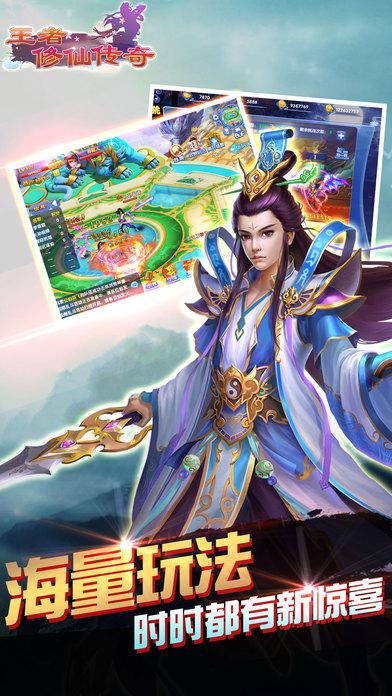 王者修仙传奇:最新修真热门手游 - iPhone 截图 5