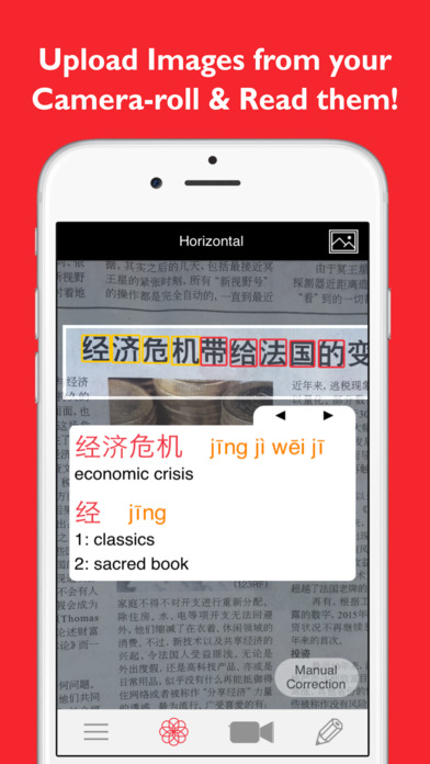 HanYou Chinese Dictionary and Translator Screenshot
