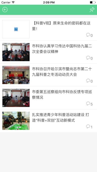 哈尔滨科普e站 screenshot