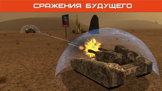 Tank Combat : Future Battles of Armed Forces 3D Screenshot