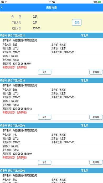 客户服务管理平台 screenshot 2