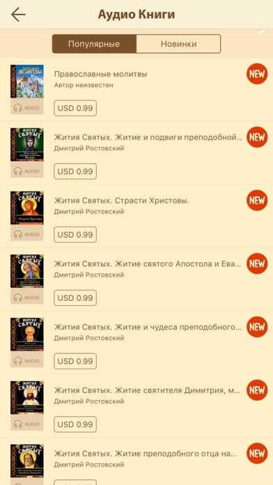 Православные Книги + Библия и Молитвослов Скриншоты6