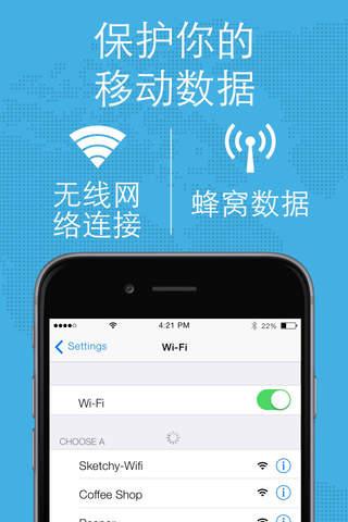 VPN - Fast & Secure VyprVPN screenshot 2